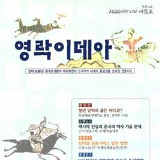 영락이데아 통권16호