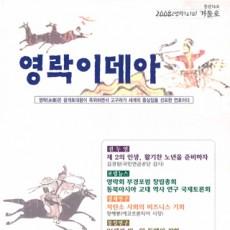 영락이데아 통권18호