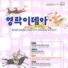 영락이데아 통권22호